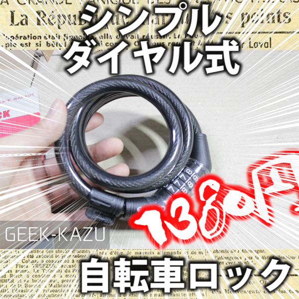 【自転車ロックチェーン】ダイヤル式の激安シンプルロック