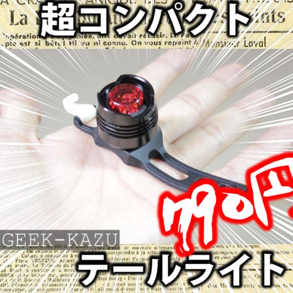 【自転車テールライト】めちゃくちゃシンプルライト
