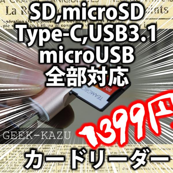 【カードリーダー】SD,micrtoSDをType-C,microUSB,USBで読み書きできる万能なやつ!