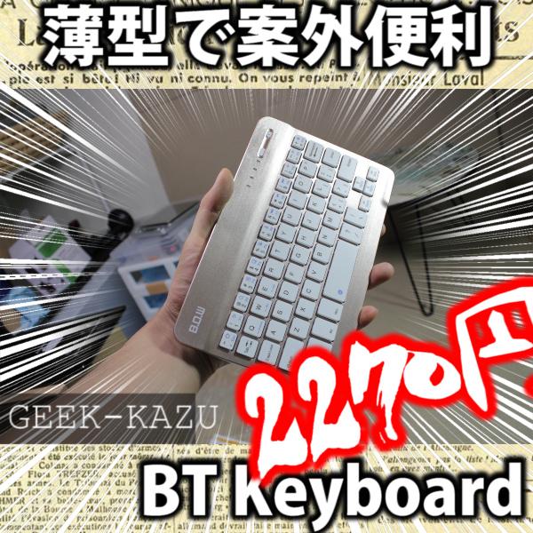 【ポータブル キーボード】薄型Bluetoothキーボードの需要って案外高い件について