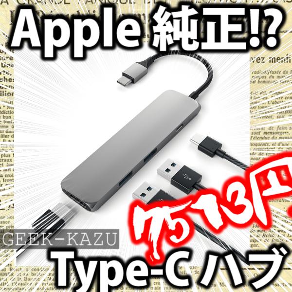 【USBハブ】新型Mac Bookにピッタリのアルミ製かっこいいUSB Type-Cハブ