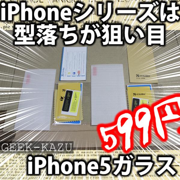 【iPhone5保護ガラス】型落ちのiPhoneアクセサリーはめちゃくちゃ安くなる説