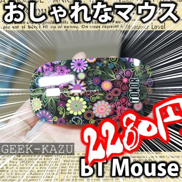 【Bluetoothマウス】おしゃれでかっこいいApple Magic Mouse に似ている形のマウス。