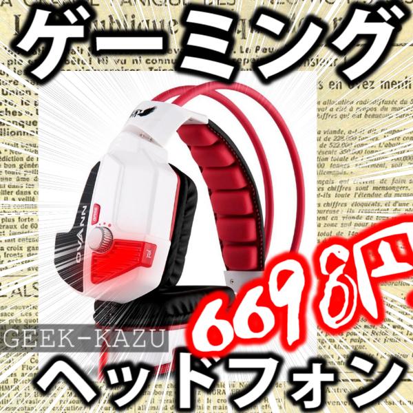 【ゲーミングヘッドセット】近未来的デザインの高音質ヘッドセット