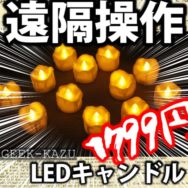 【LEDキャンドルライト】パーティーに最適なリモコン操作可能!