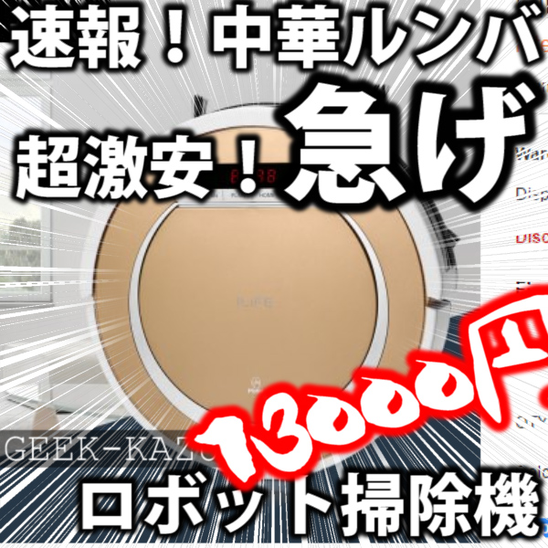 【速報・中華ロボット掃除機】急げ!全自動掃除機(中華ルンバ)が13000円だぞ!!