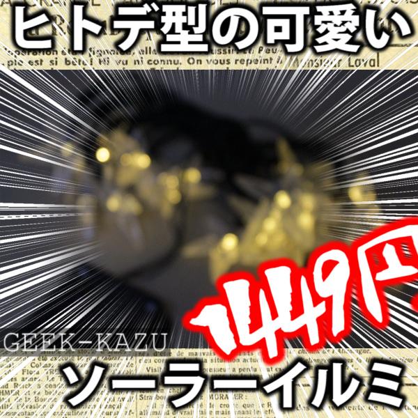 【ソーラーイルミネーション】星型?貝殻型?きれいなピカピカイルミセット