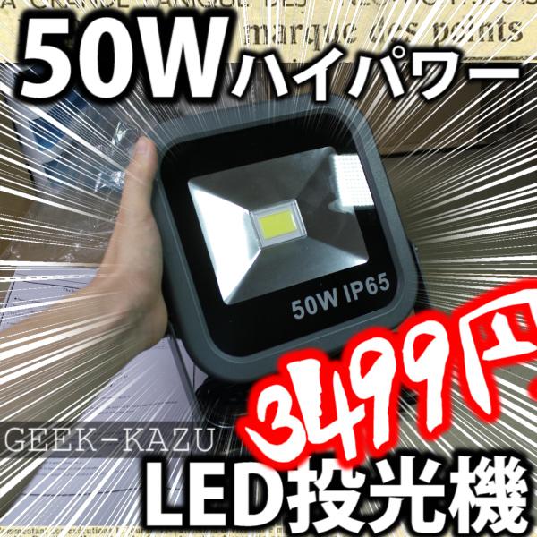 【業務用LED投光器】めちゃくちゃ明るい!ハイパワー!