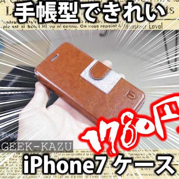 【iPhone7ケース】手帳型のブラウン財布ケース