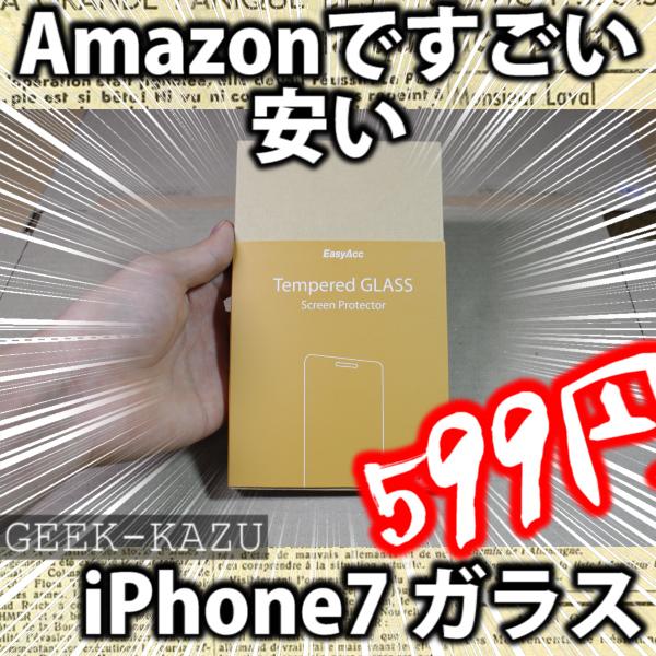 【iPhone7 保護ガラス】Amazonでめちゃくちゃ安い強化ガラス。