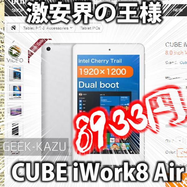 【中華8インチタブレット】Android とWindows10のデュアルブートの激安特価!(CUBE iWork8 Air)