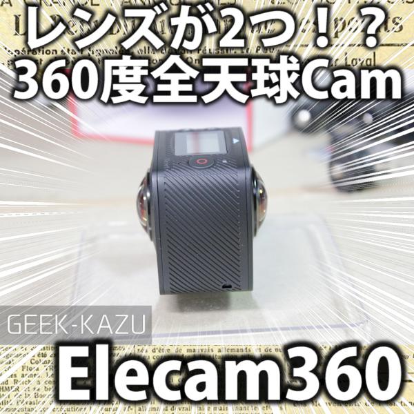 360度カメラを買うならこれで決まり!1万円のめちゃくちゃ安いぞ!【中華360度 全天球カメラ、Elecam 360、開封レビュー】