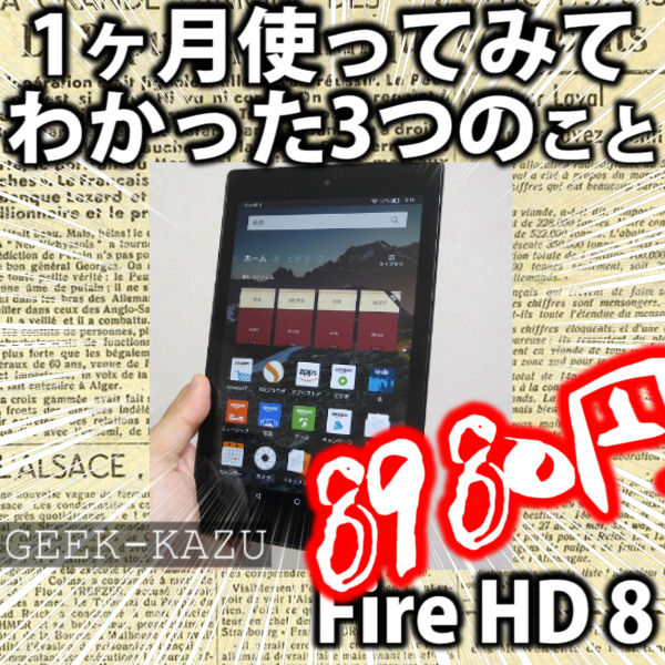 【Fire HD 8】1ヶ月使ってわかった3つのこと。まとめ