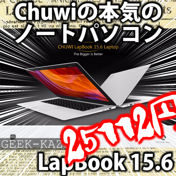 【中華ノートパソコン】Chuwi から!ノートブックが登場!15.6インチの大画面!(LapBook 15.6)