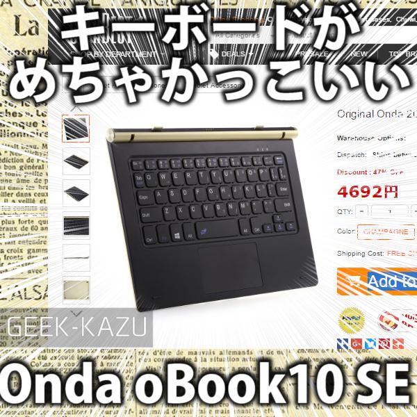 【中華Remix OS タブレット】高級な質感がそそられる!デザイン性が高いキワモノタブレット!(Onda oBook10 SE)