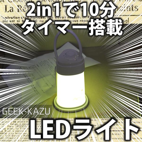 【ランタンLEDライト】バッテリー搭載の結構明るい2in1照明!
