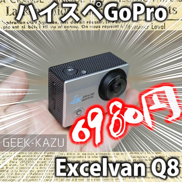 【中華GoPro】6000円台で買える!4K 30fpsのアクションカメラ!