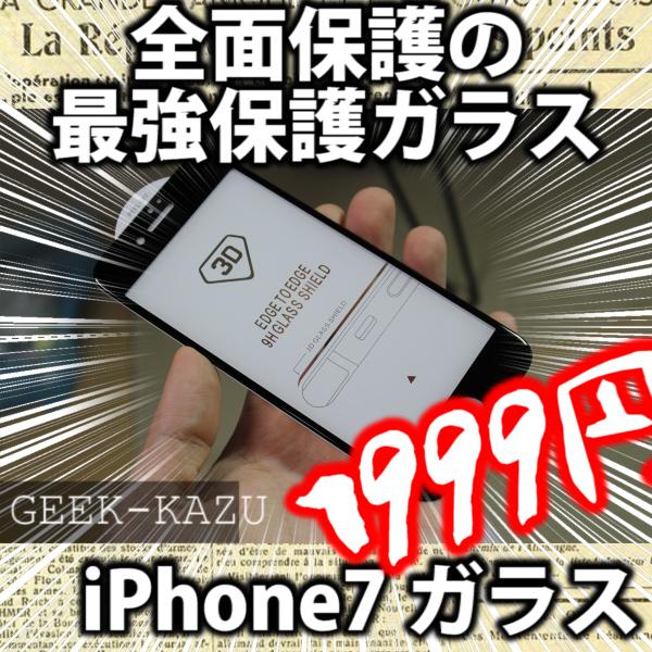 【iPhone7 保護ガラス】端っこまで完璧にカバーしてくれる最強の保護フィルムガラス!