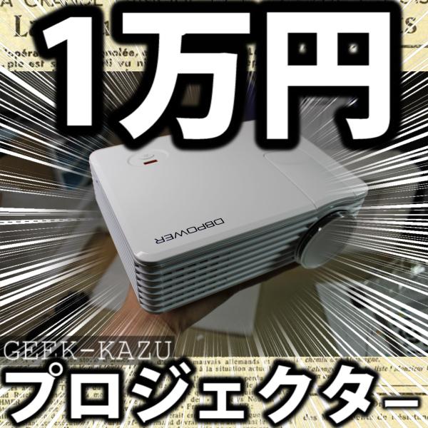 【ミニプロジェクター】1万円以内で買えるプロジェクターの実力を試してみた!