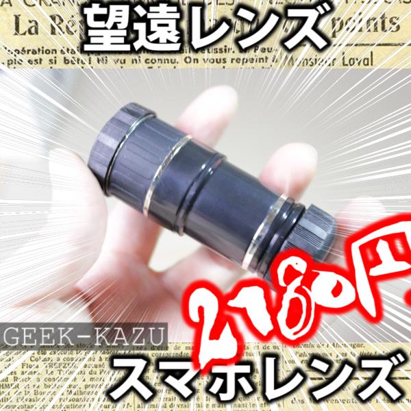 【スマホ用望遠レンズ】iPhone7でも使える!