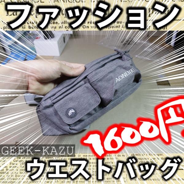 【ウエストバッグ】灰色デニム調のかっこいいスポーツバッグ。