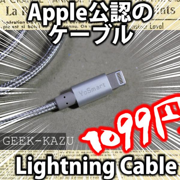 【ライトニングケーブル】Apple認証を受けた、Lightningケーブル