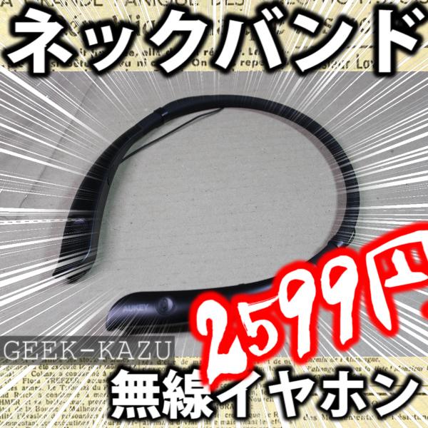 【Bluetoothイヤホン】ネックストラップ搭載の無線イヤホン