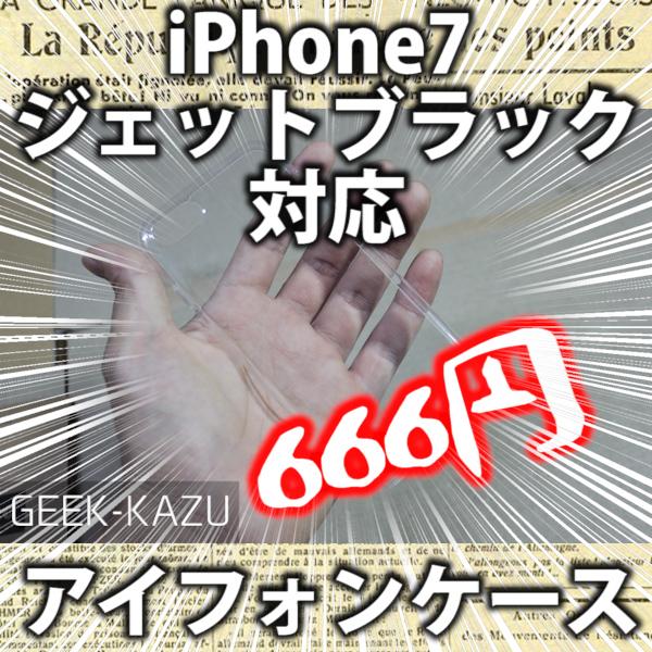 【iPhone7 TPU 透明ケース】ジェットブラックに対応したTHEシンプル!とりあえず買っておきたいケース