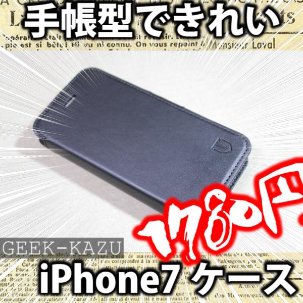 【iPhone7 ケース】シンプル手帳・いい作りの格安ケース