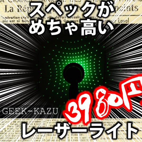 【イルミネーション・レーザーライト】防水ミニタイプのしっかりレーザー!