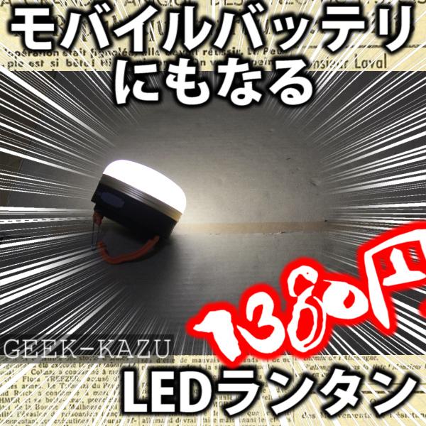 【LEDランタン】モバイルバッテリーにもなる2in1ポケットライト