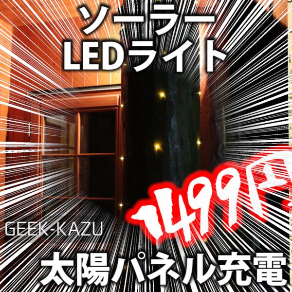 【ソーラーLEDライト】針金状のケーブルで自由に配置できるぞ!