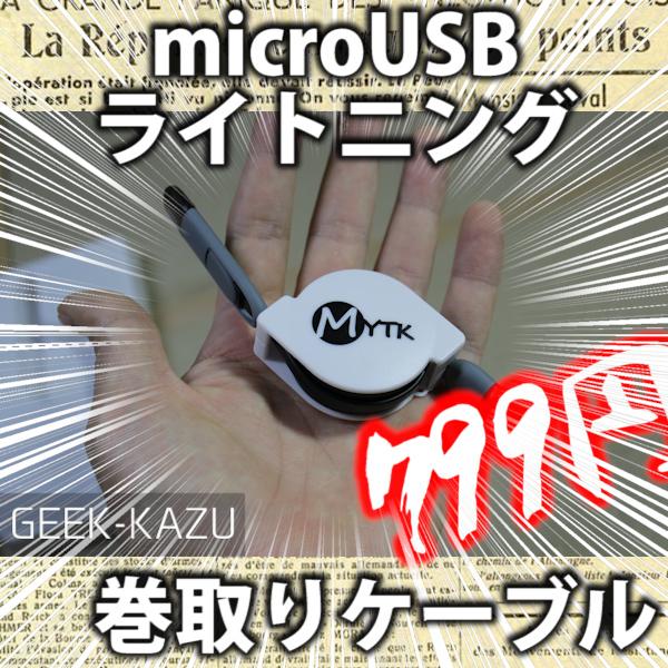 【巻取りmicroUSB , Lightning】持ち運びにピッタリの使いやすいやつ