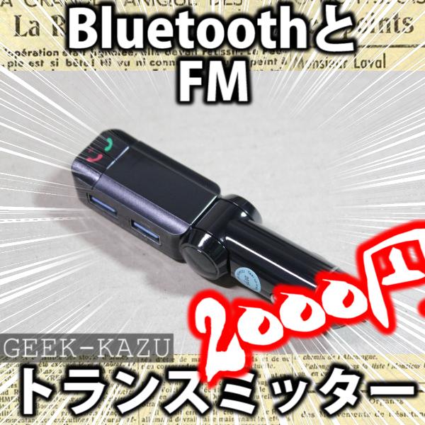 【BT・FMトランスミッター】とてもシンプルかつハイスペックなカーオーディオアクセサリー