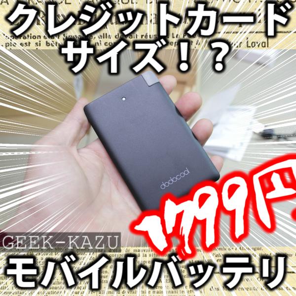 【モバイルバッテリー】財布にも入る、超コンパクトで持ち運びに便利なバッテリー(2500mAh・ライトニング・microUSB)
