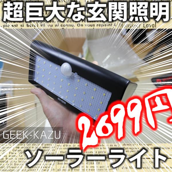 【巨大ソーラーライト】めちゃくちゃ明るい!コスパ抜群の太陽光パネル搭載ライト。