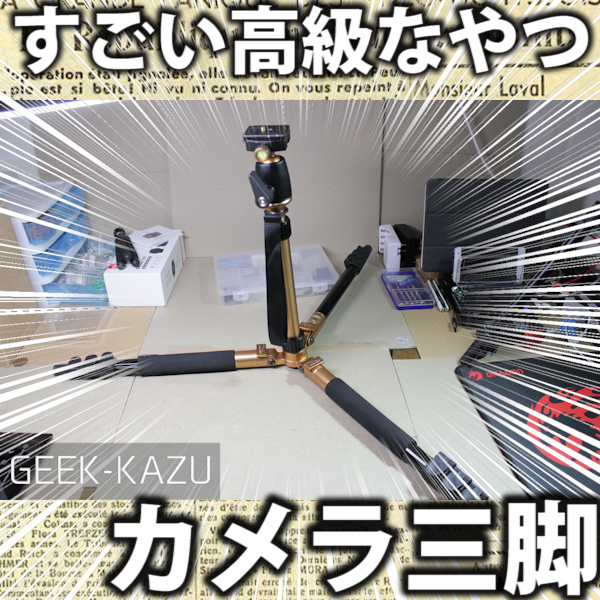 【カメラ三脚】高級アルミ素材の雲台付きプロフェッショナル三脚が使いやすいぞ!