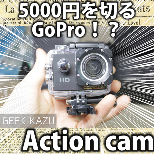 【アクションカメラ】見た目はGopro!値段は激安!5000円を切る中華GoPro!