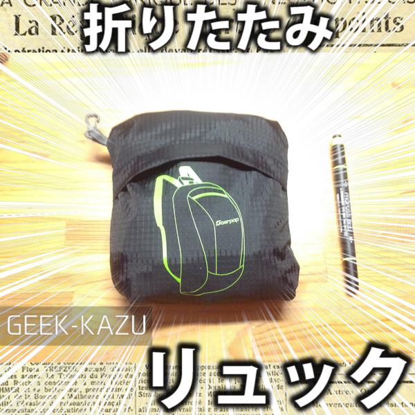 【折りたたみバッグ】エコバッグのように超コンパクトになるリュックサック!