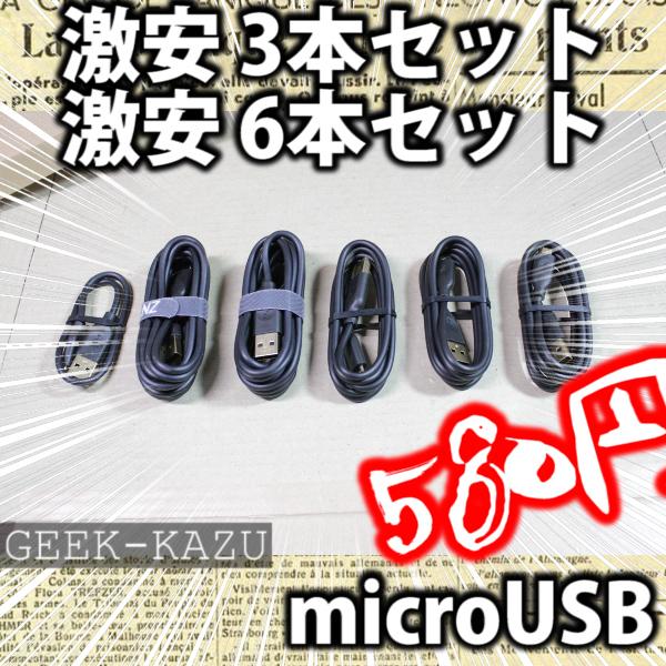 【microUSBケーブル】激安だけれど、高品質!デザインブラックのシンプルケーブルセット(3本・6本セット)