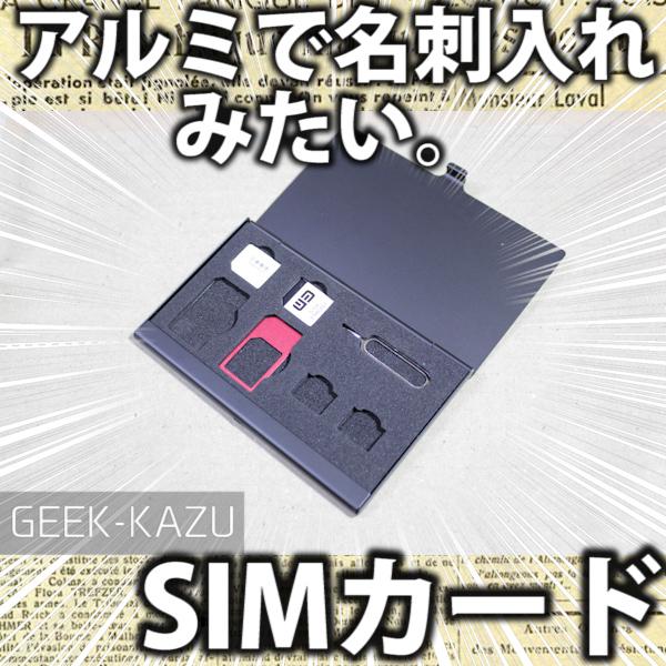 【SIMカードケース】各種SIMカードを入れて持ち運ぶのに便利なアルミケース
