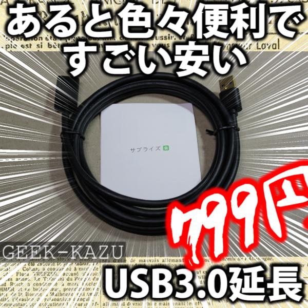 【USB3.0延長ケーブル】あると便利なPCアクセサリー(2m)