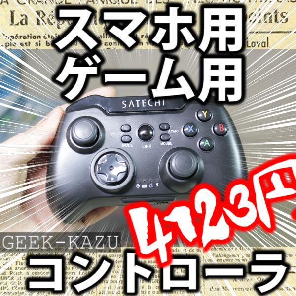 【スマホ ゲームコントローラー】iPhone・Androidでコントローラーでゲームをするとなお楽しい!?