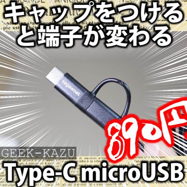 【microUSB and Type-C】変換キャップ付きの2in1ケーブル。