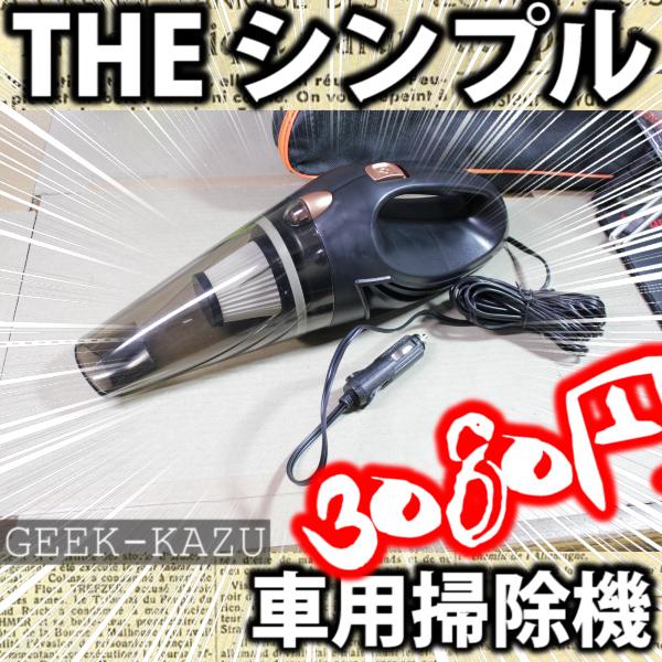 【車用掃除機】コンパクトなハンディ掃除機。