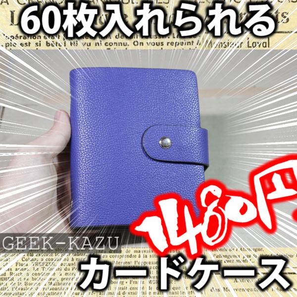 【カードケース】60枚収納可能な大容量クレジットカード・ポイントカードケース