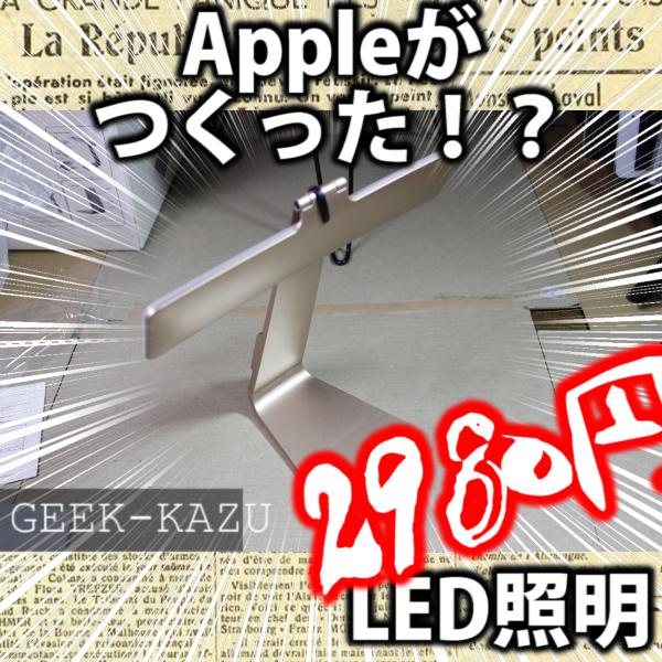 【LEDスタンドライト】まるでApple純正品!シルバーデザインがかっこいいぞ!