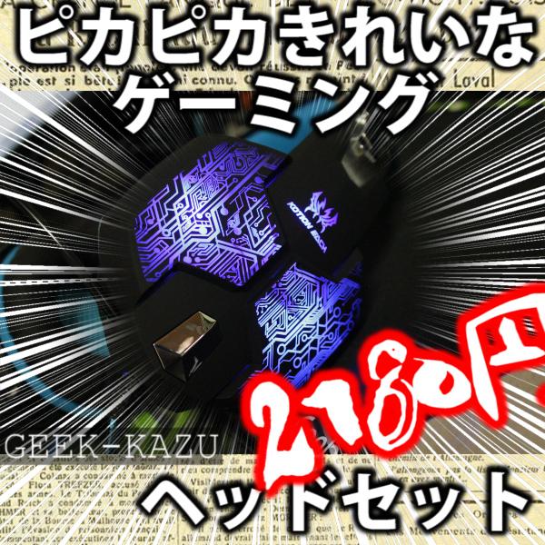 【ゲーミングヘッドセット】2000円で買える激安のヘッドセット!