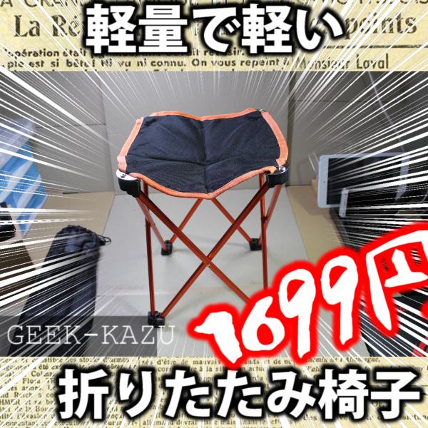【折りたたみ椅子】持ち運びに便利な椅子。
