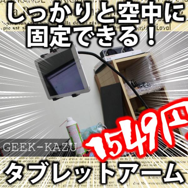 【タブレットアーム】強力なアームでタブレットを吊り下げることができる!